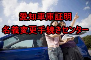愛知車庫証明 名義変更手続きセンター